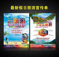 夏季旅游宣传单