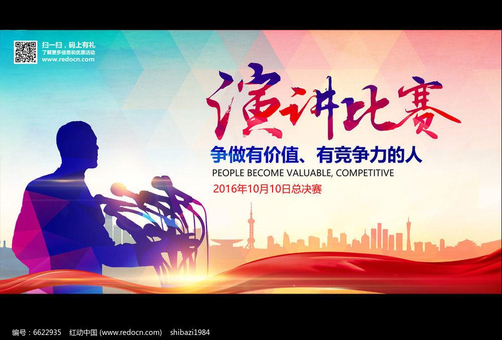 演讲比赛创意宣传海报设计