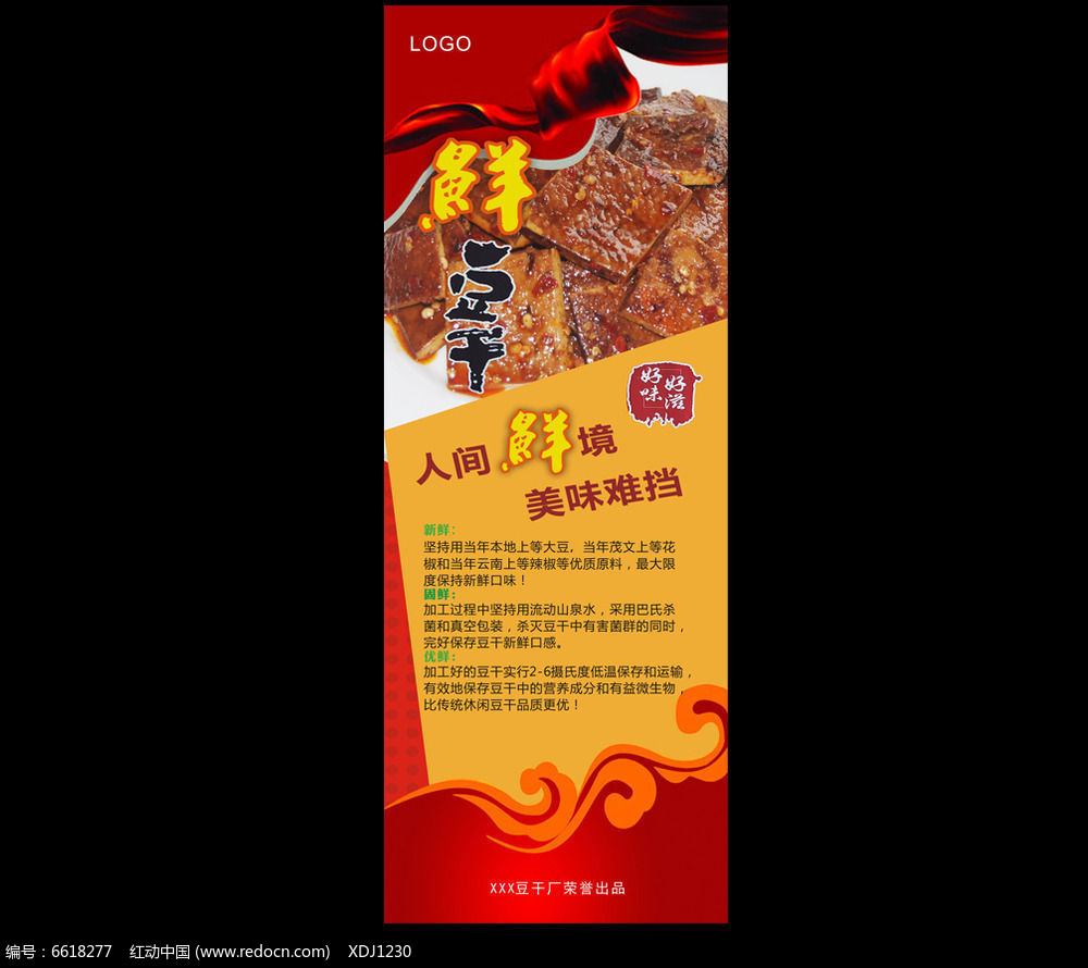 最新鲜豆干宣传易拉宝设计CDR模板下载图片