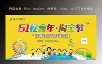 61忆童年淘宝节喷绘背景板