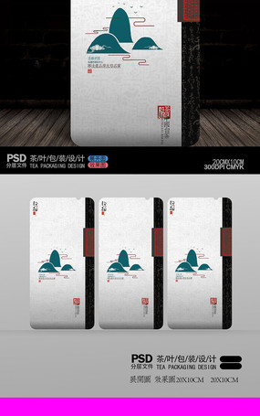 白茶包装袋设计 PSD