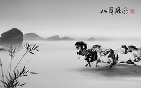 八骏图八骏雄风水墨山水意境古典中国风电视背景墙