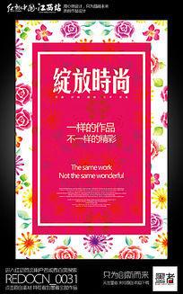 炫彩时尚服装发布会宣传海报设计