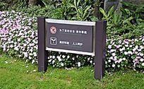 草坪简约木质提示标牌 JPG