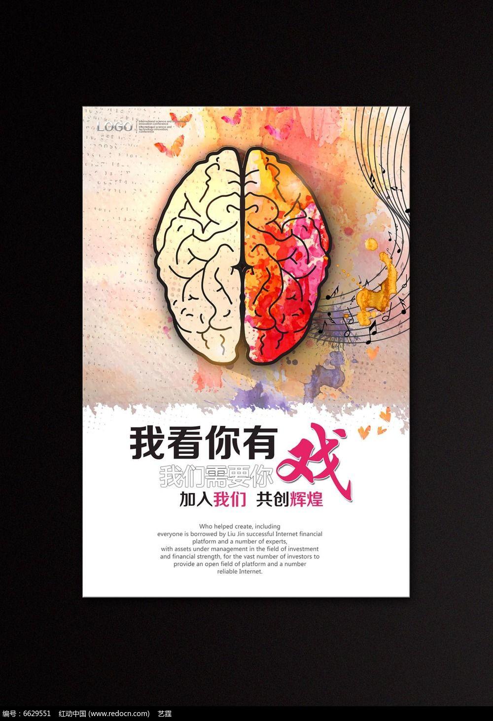 创意手绘大脑招聘海报