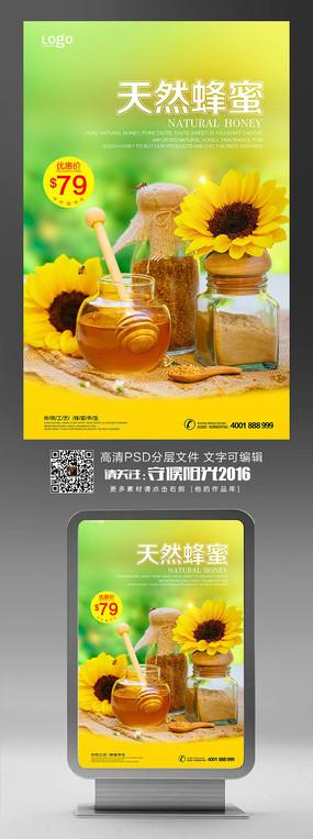 纯天然进口高端蜂巢蜜海报设计 PSD
