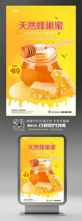 纯天然农家优质蜂蜜宣传海报 PSD