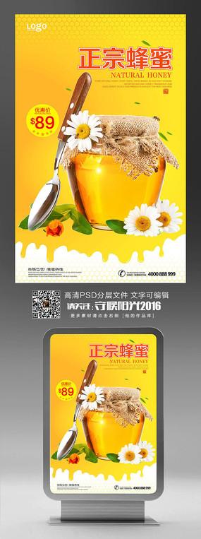 纯天然正宗进口优质蜂蜜宣传海报 PSD