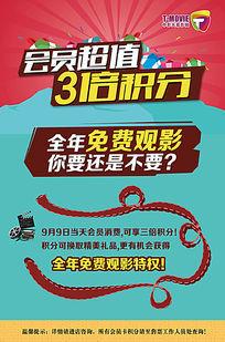 电影院周年庆海报