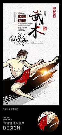 动感武术散打拳击健身海报