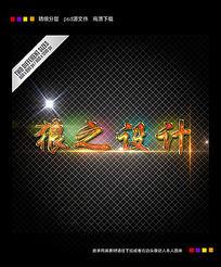 公司logo炫酷3d字体样式立体文字