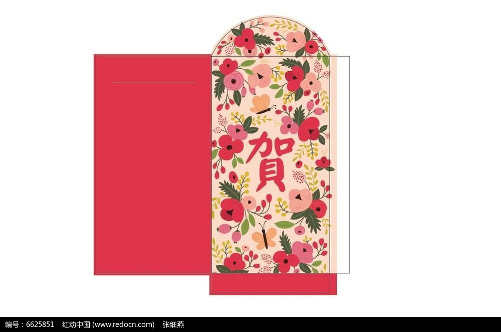 花海通用玫瑰红底贺字喜庆红包图片