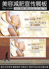 减肥瘦身广告设计