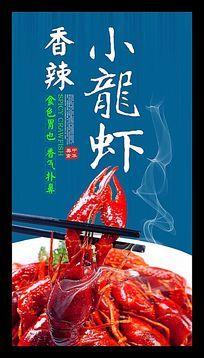 简约小龙虾海报
