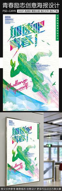 加速吧青春励志海报设计