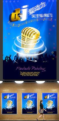 炫酷创意酒吧DJ海报设计PSD