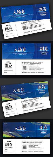 蓝色科技讲座入场券设计下载