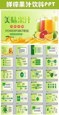 绿色清新水果鲜榨果汁饮料PPT模板