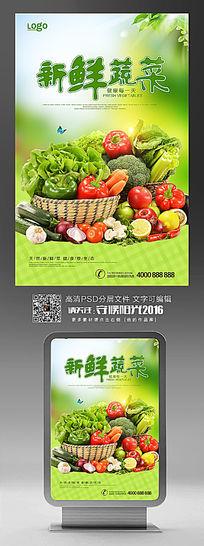 绿色食品新鲜蔬菜有机无公害蔬菜海报