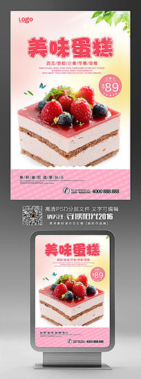 美味草莓蛋糕促销宣传海报