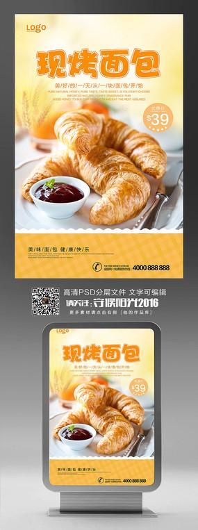 美味现烤面包营养早餐促销宣传海报