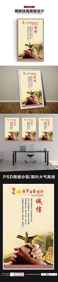 社会主义核心价值观诚信宣传展板图片下载