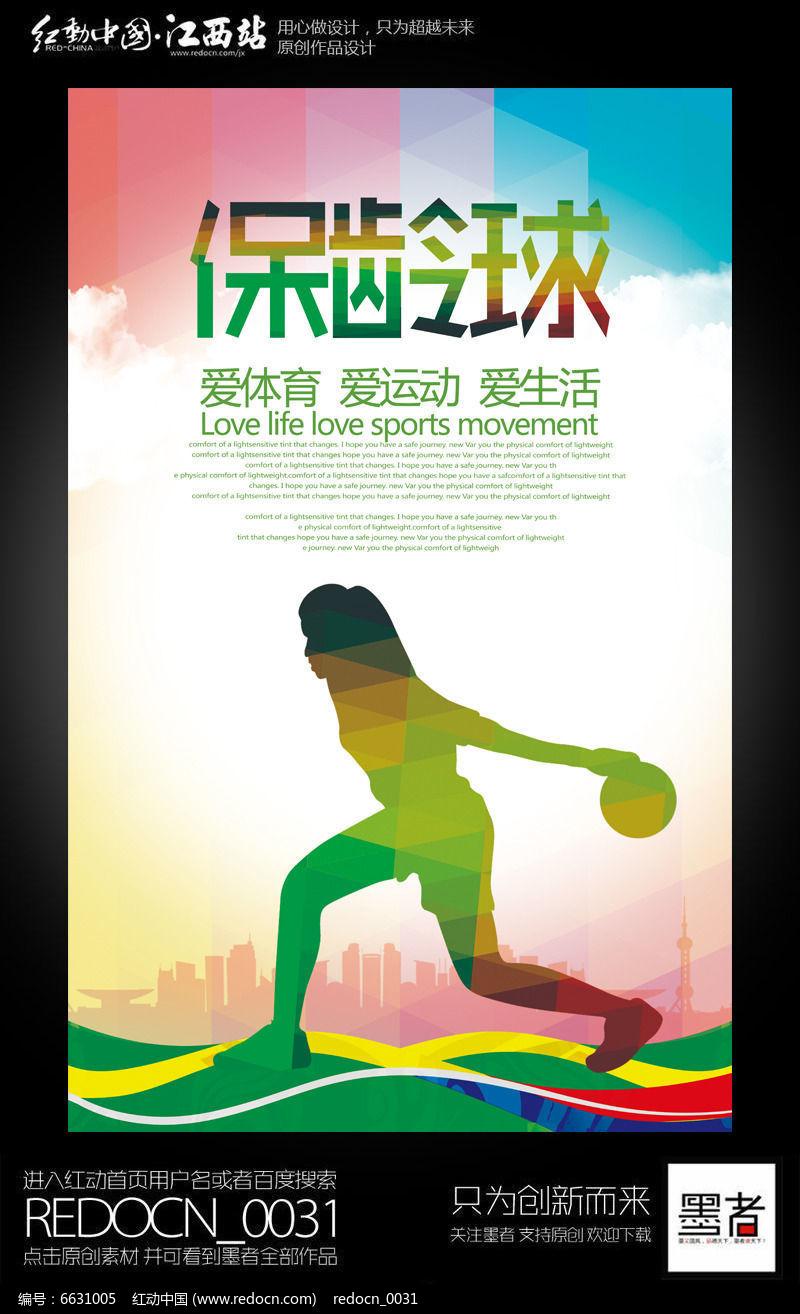 时尚创意保龄球运动海报设计图片
