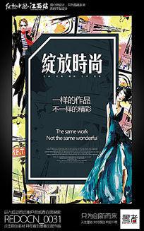 时尚创意服装发布会宣传海报设计