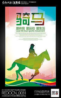 时尚创意骑马运动海报设计