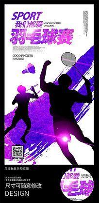 水彩风格羽毛球比赛运动海报