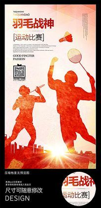 水彩创意羽毛球羽毛战神运动海报