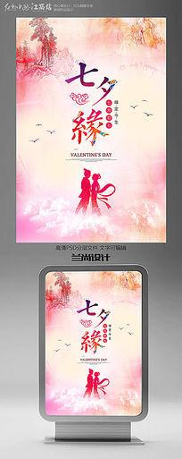 水彩粉色浪漫七夕情人节海报设计
