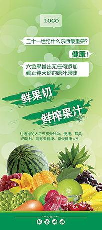 水果店展架广告