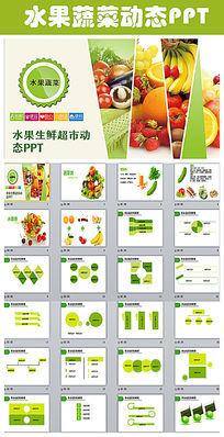 水果生鲜蔬菜超市生鲜连锁销售PPT模板