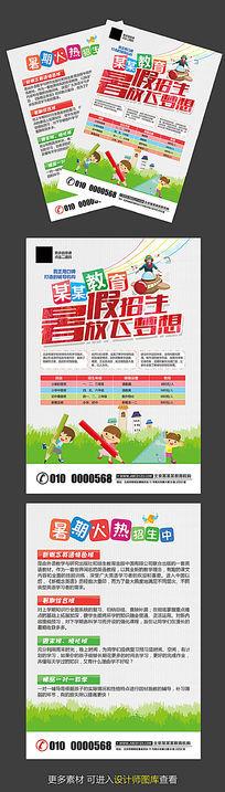 暑假招生宣传单模板下载
