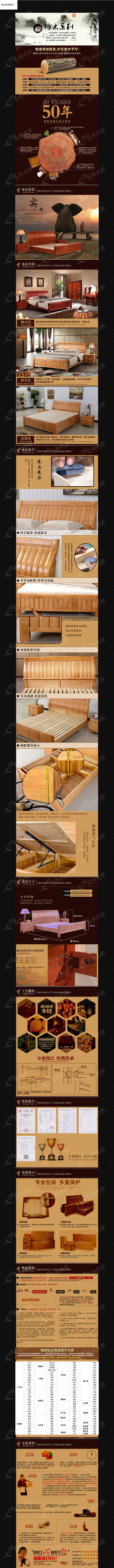 淘宝实木家具详情页模板图片