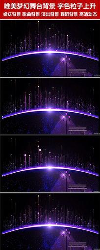 唯美梦幻舞台背景蓝色粒子上升歌曲背景led视频素材 mp4