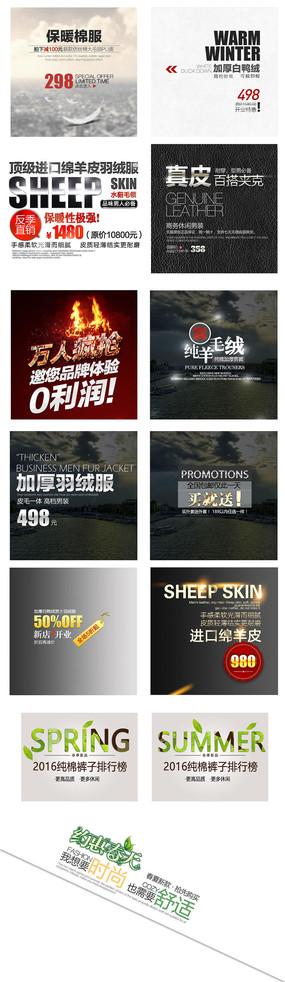 文字排版淘宝天猫促销海报促销标签广告排版