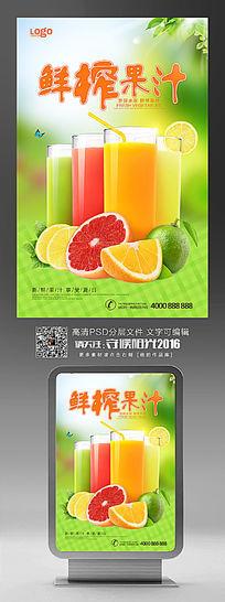 鲜榨果汁夏日饮品宣传海报