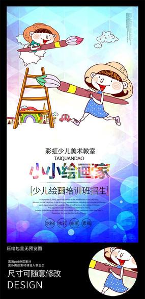 小小绘画家少儿艺术班培训招生海报