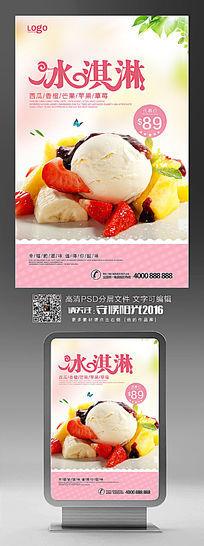 夏日冷饮美味冰淇淋宣传海报