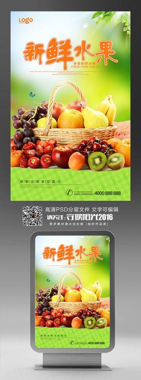 夏天新鲜水果热带水果特价促销海报