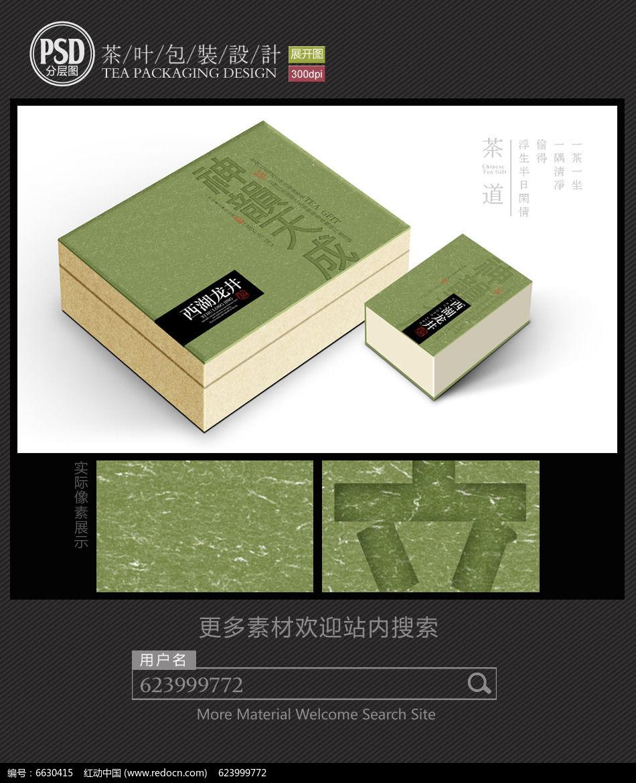 西湖龙井茶包装设计平面图图片图片
