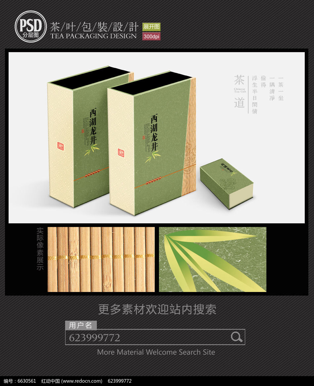 西湖龙井茶叶礼盒包装设计平面图图片图片