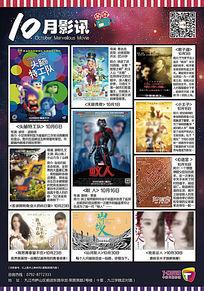 星空背景电影院每月影讯海报设计