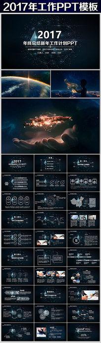 星空大气开场2017年工作总结计划PPT