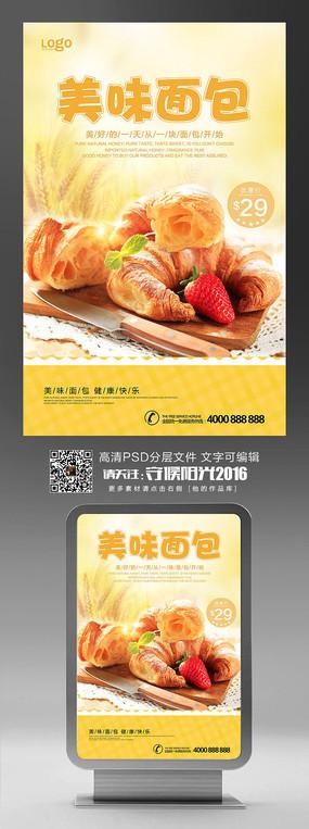 营养早餐美味现烤面包促销海报