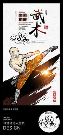 中国风传统武术功夫海报展板