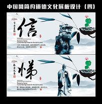 中国风道德文化展板