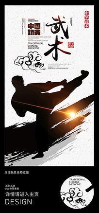 中国风动感健身武术展板海报